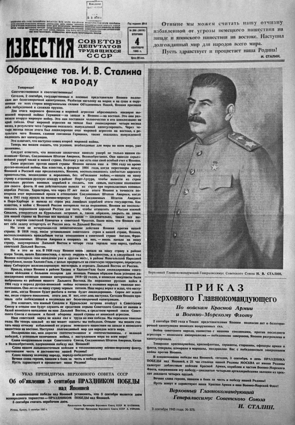 Почему Госдума изменила дату окончания Второй мировой Общество,Политика