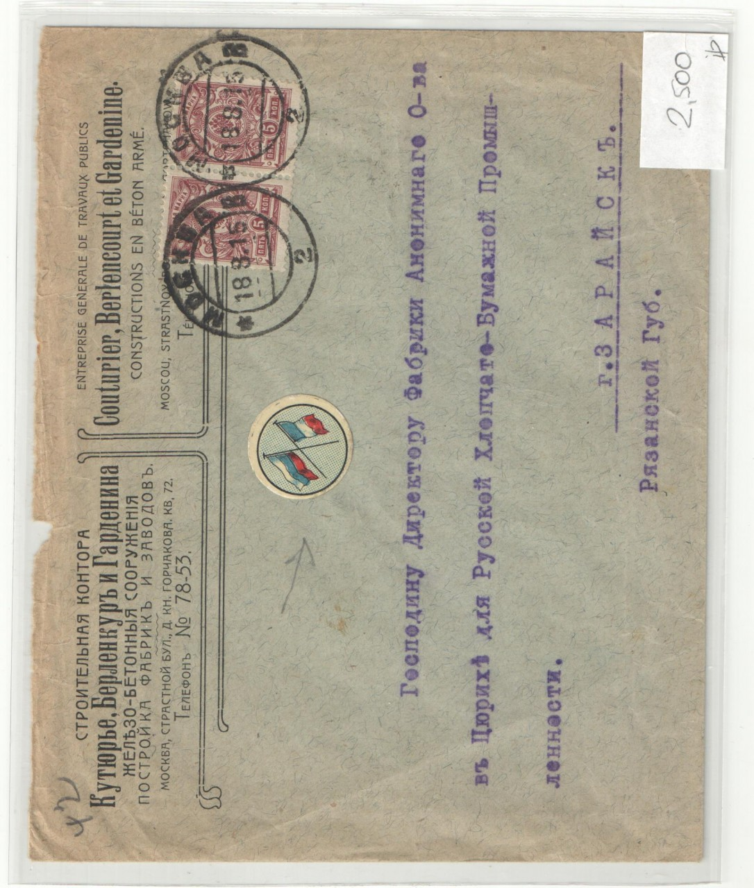 Подскажите, по круглой наклейке на конверте начала 20 века.