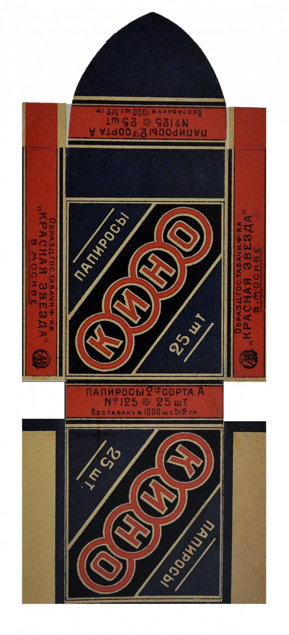 Советская реклама сигарет, от которой и правда закурить охота
