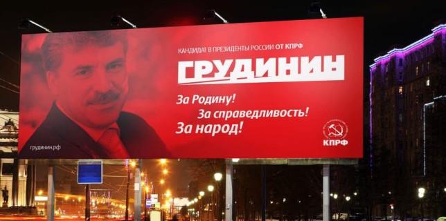 """Агитационное творчество """"занародных"""" кандидатов"""