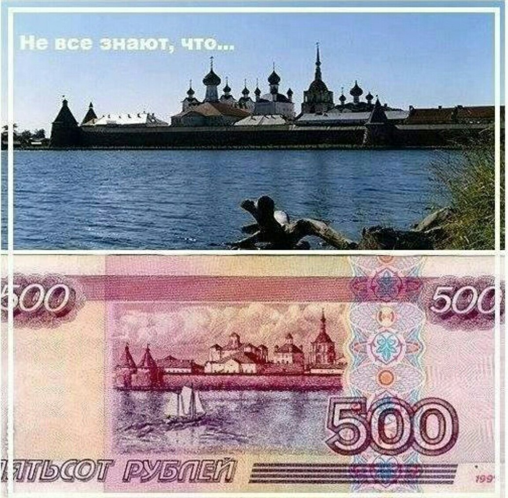 Соловецкий монастырь на 500-…