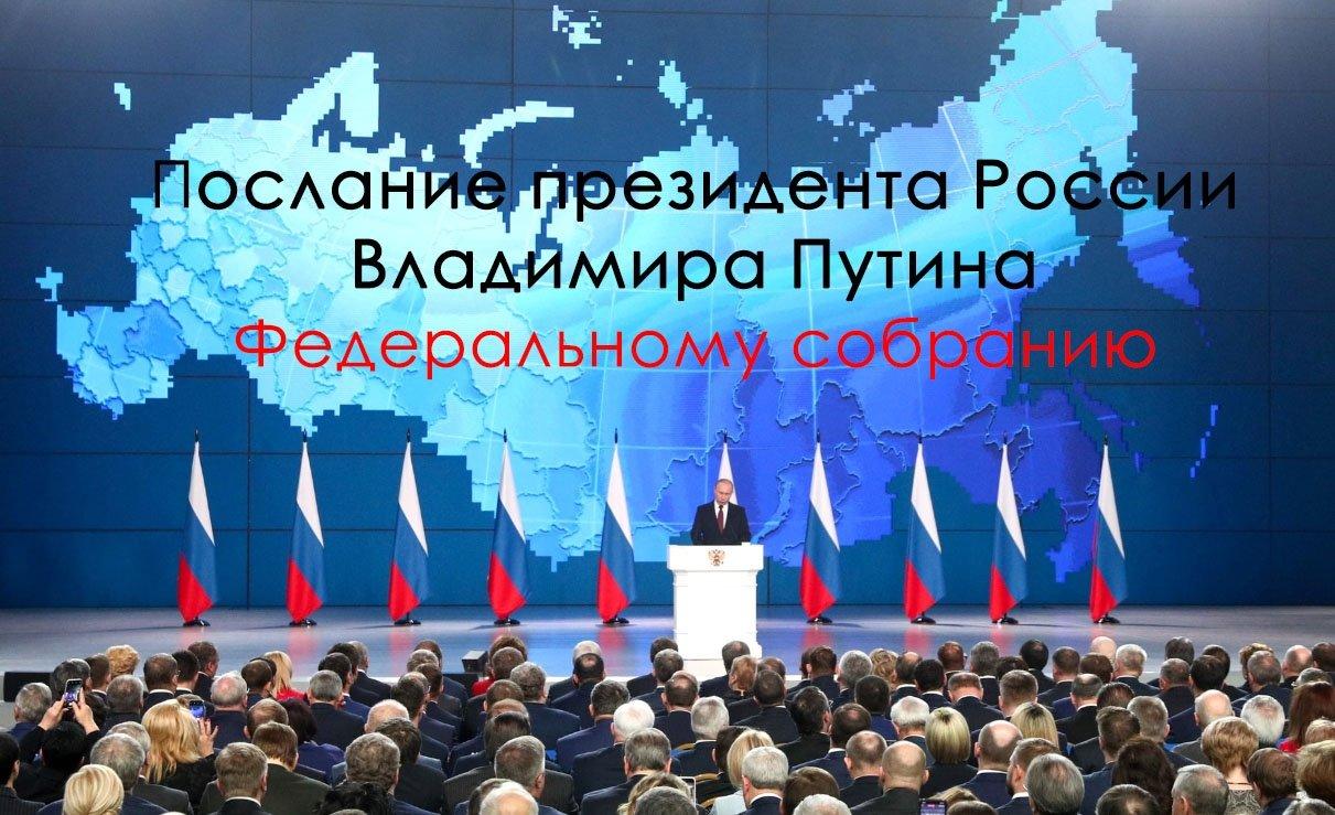 Послание президента России Ф…
