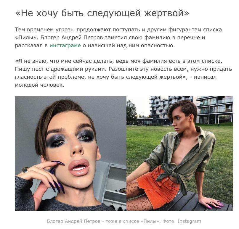РОССИЙСКАЯ РЕЗНЯ ФЕЙКОВОЙ ЛГБТ-«ПИЛОЙ». ЭКСПРЕСС-РАССЛЕДОВАНИЕ