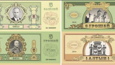 Казачья валюта с Путиным уже в действии.