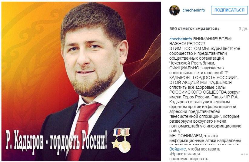 «Кадыров — гордость России»!…