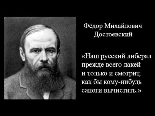 Некоторые размышления о деструктивной роли «либералов» в российской истории