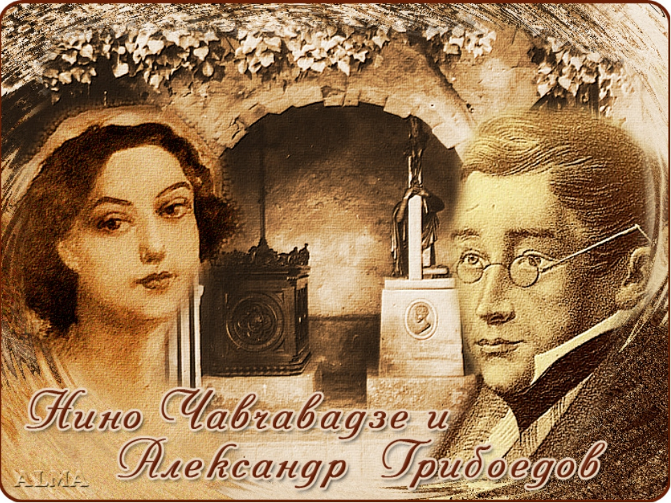 Великие истории любви. Александр Грибоедов и Нина Чавчавадзе «…но для чего пережила тебя любовь моя?»