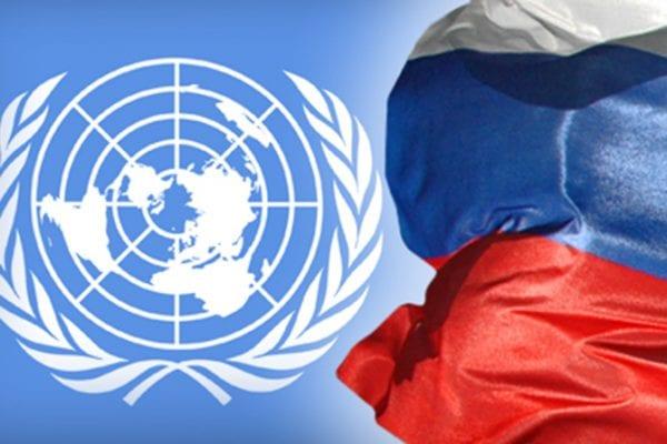 ООН Россия