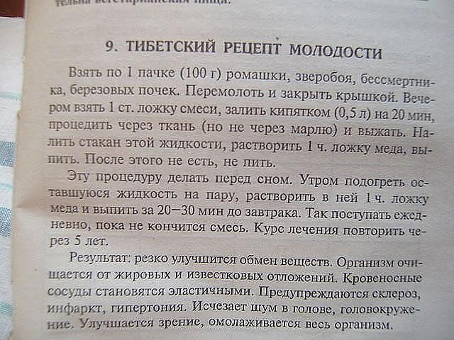 ТИБЕТСКИЙ РЕЦЕПТ