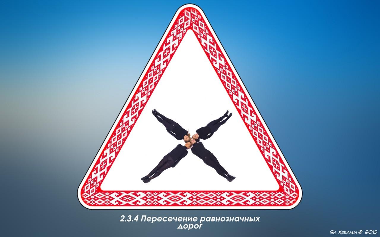 Белорусская ГАИ «очеловечила» дорожные знаки