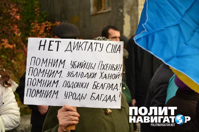 «В гробу мы видели американские ценности» - на Украине прошел митинг в поддержку Сирии и России.
