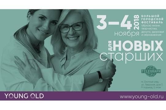 Зачем Москве фестиваль старш…
