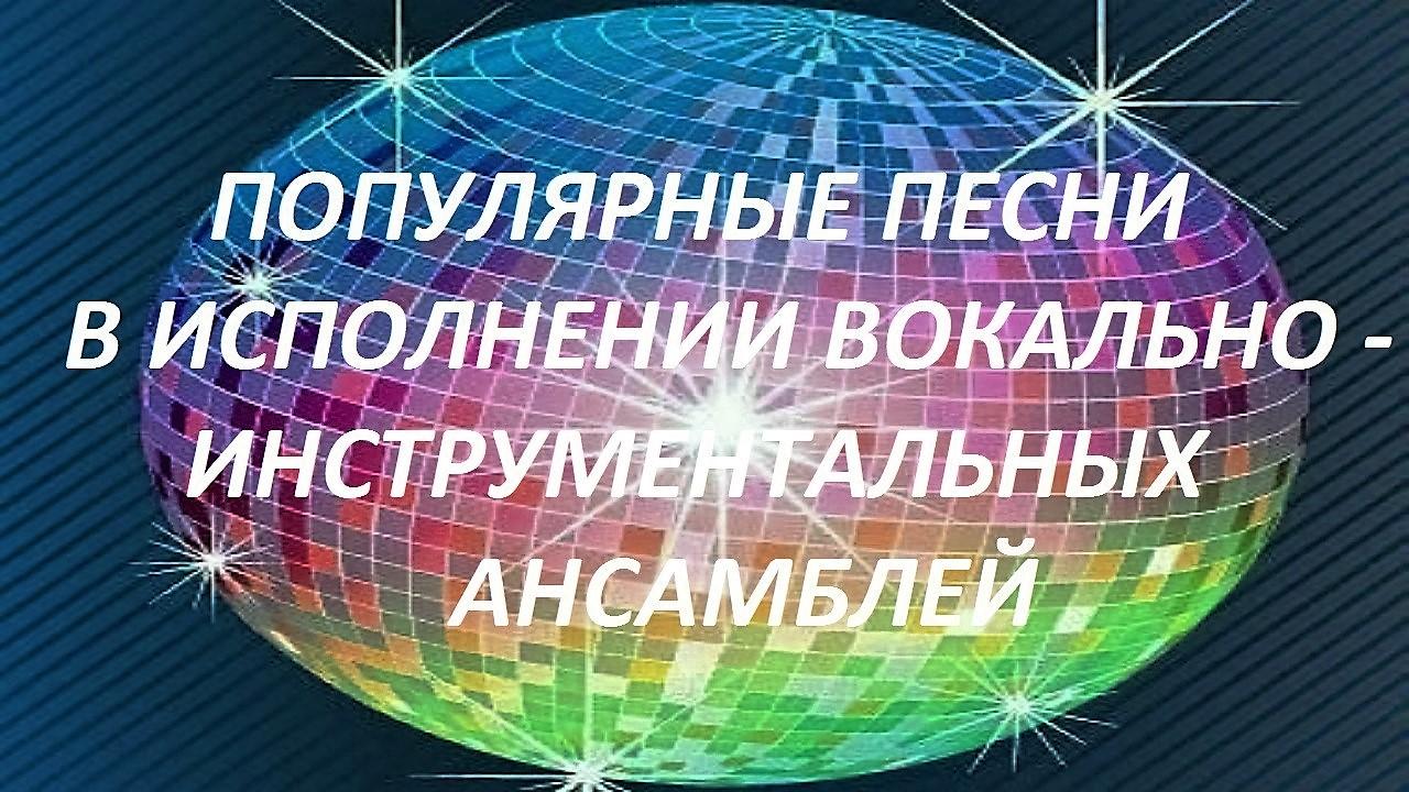 Популярные советские песни в исполнении ВИА