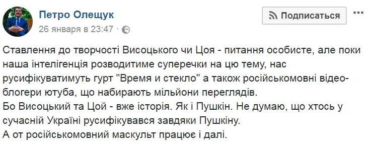 Украинскую поп-группу признали более опасным «щупальцем русского мира», чем Пушкин и Цой