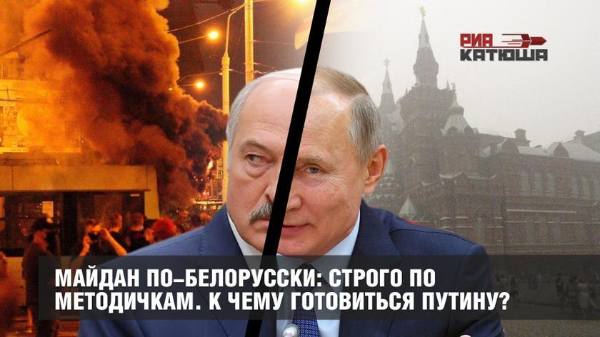 Майдан по-белорусски: строго по методичкам. К чему готовиться Путину? геополитика
