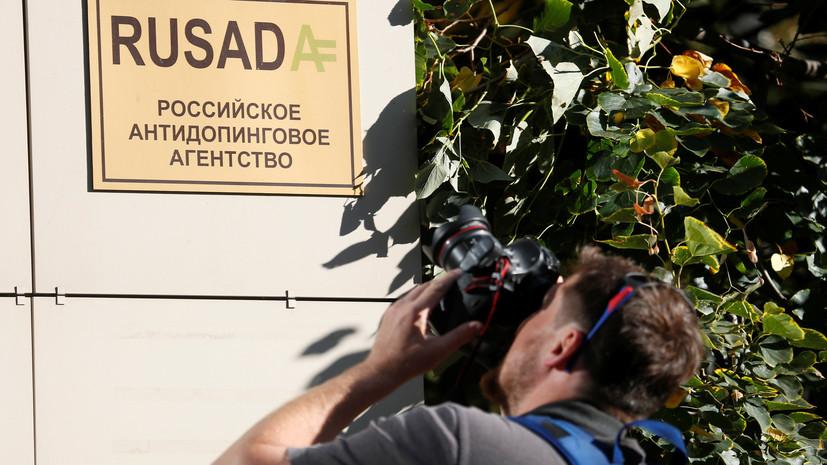 Глава WADA выступил в защиту решения о восстановлении РУСАДА