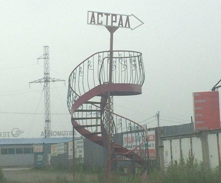 """Лестницы, которые ведут """"в астрал"""""""