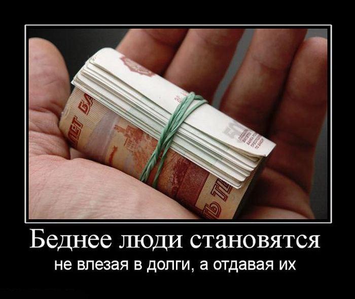 Смешные фото про долги
