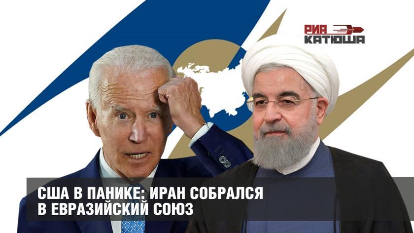 США в панике: Иран собрался в Евразийский союз Ирана, Тегерана, заявил, февраля, ядерной, представитель, Евразийский, санкций, Ираном, сказал, санкции, стран, соблюдению, соглашения, будут, Пекином, Китай, которые, своих, будет