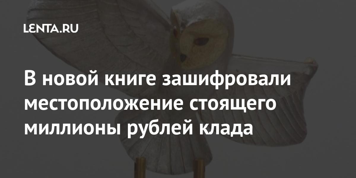 В новой книге зашифровали местоположение стоящего миллионы рублей клада Из жизни