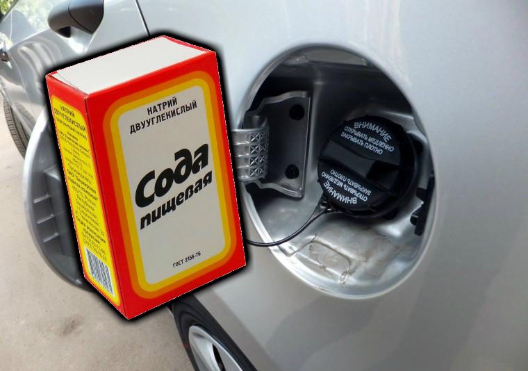 Зачем водители возят в багажнике соду?