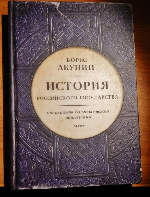 Осторожно! Борис Акунин и «История Российского государства»