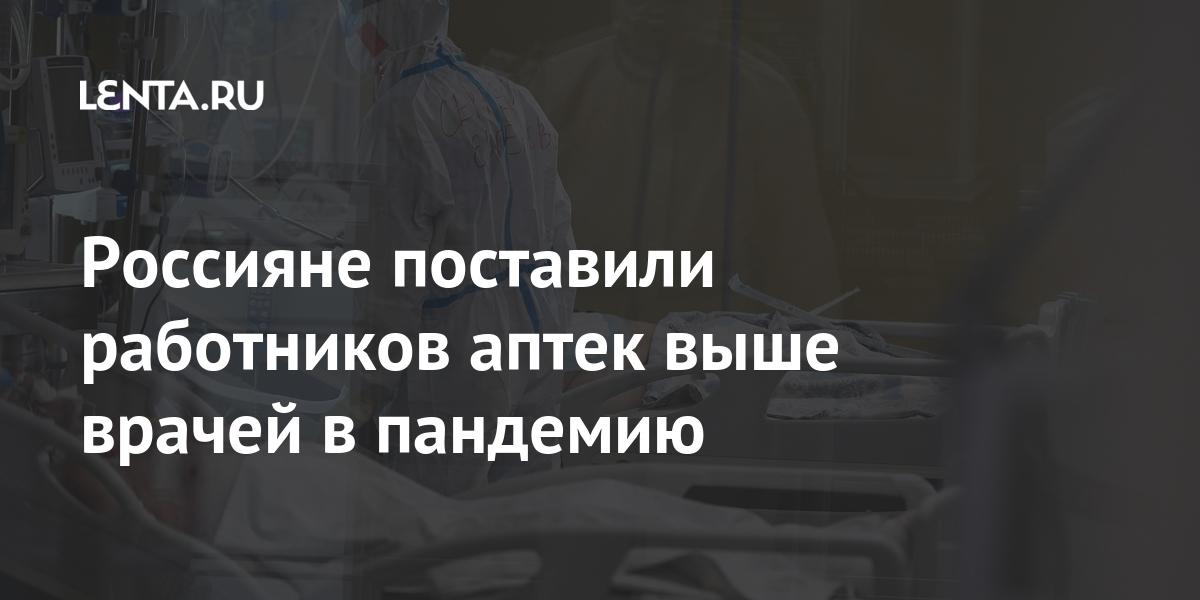 Россияне поставили работников аптек выше врачей в пандемию Россия