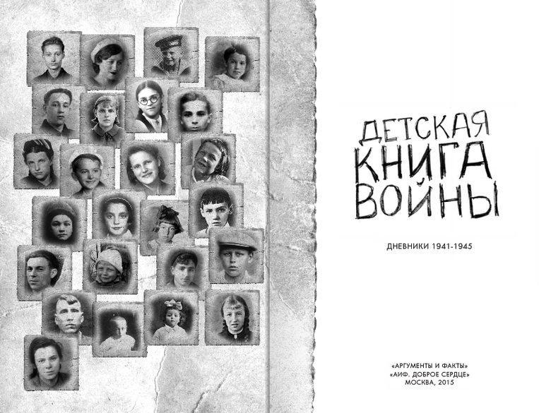 ДЕТСКАЯ КНИГА ВОЙНЫ - ДНЕВНИКИ 1941-1945. ДНЕВНИК ЮРЫ РЯБИНКИНА - 2 ЧАСТЬ