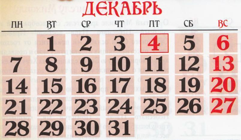 Денежный календарь декабря 2015. Что можно и что низзяя...