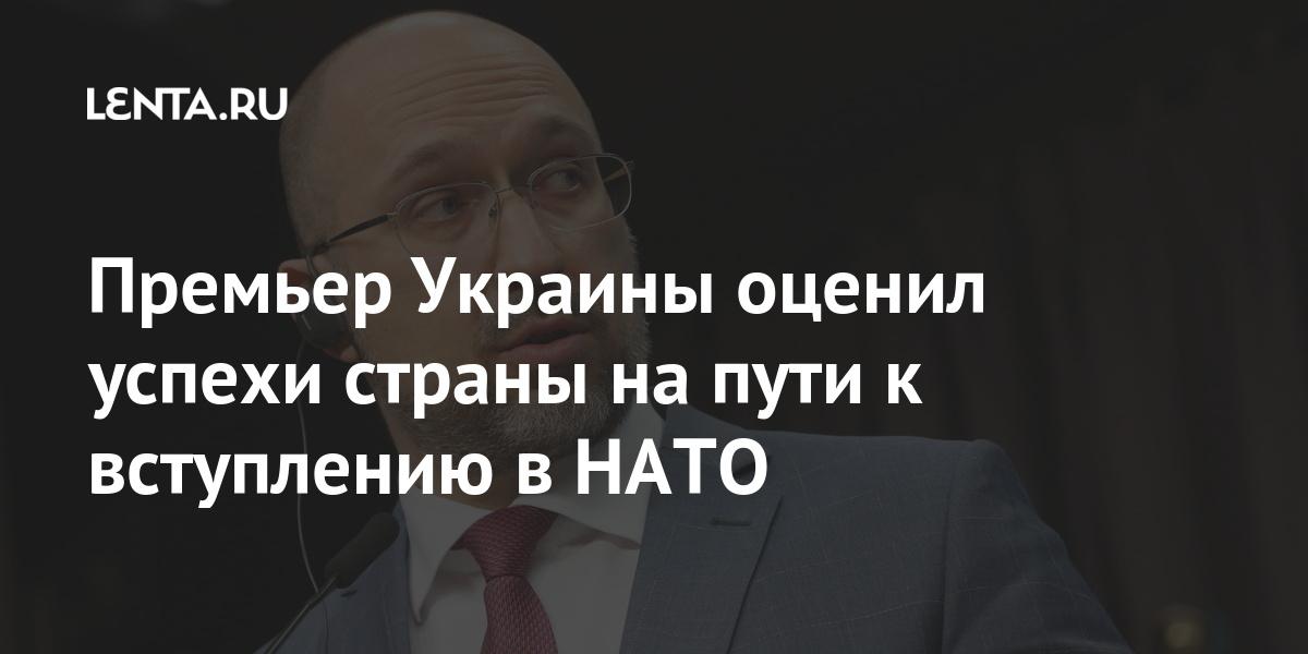Премьер Украины оценил успехи страны на пути к вступлению в НАТО Бывший СССР