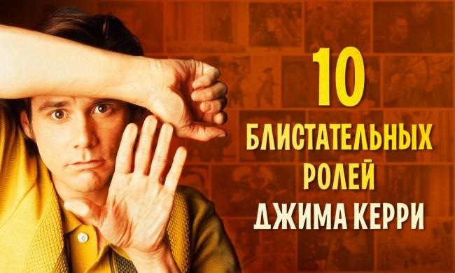 10 блистательных ролей Джима Керри