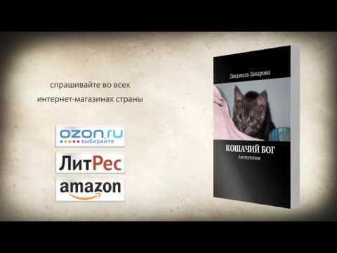 "Людмила Захарова ""Кошачий бог"""
