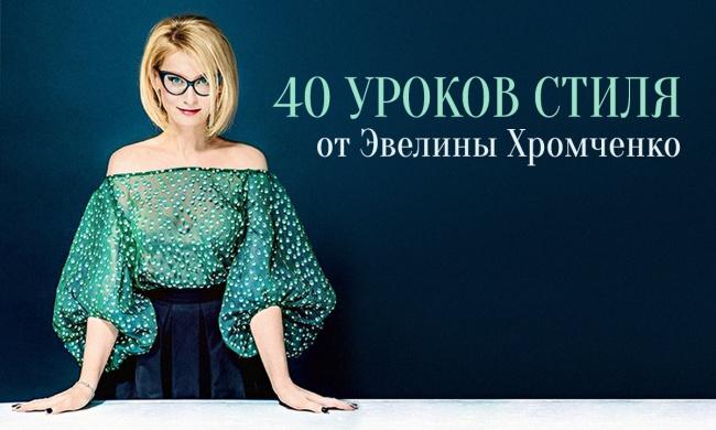 40 УРОКОВ СТИЛЯ ОТ ЭВЕЛИНЫ ХРОМЧЕНКО