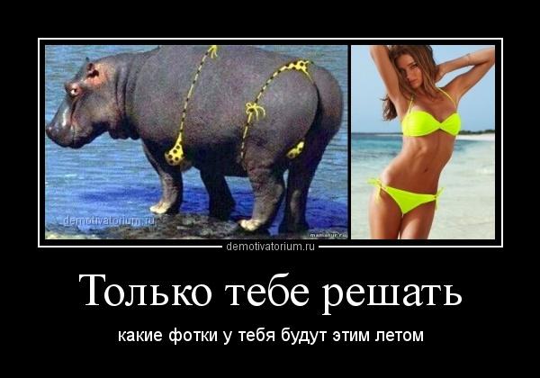 Демотиватор при похудении