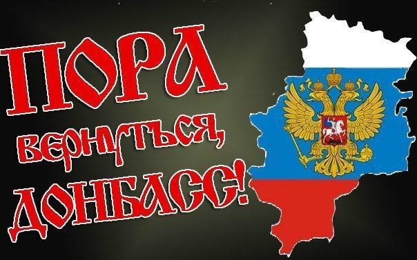 Слила ли Донбасс Россия?