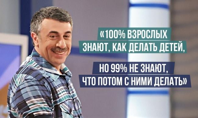 15 гениальных цитат доктора Комаровского 0 детях, семье и здоровье
