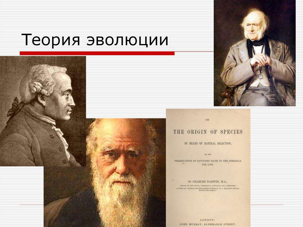 "Станислав Дробышевский: ""Теория эволюции"""