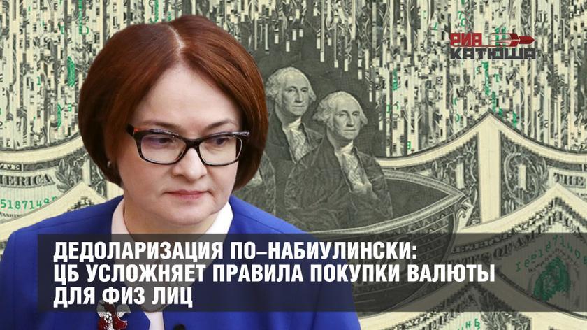 Дедоларизация по-набиулински: ЦБ усложняет правила покупки валюты для физ лиц