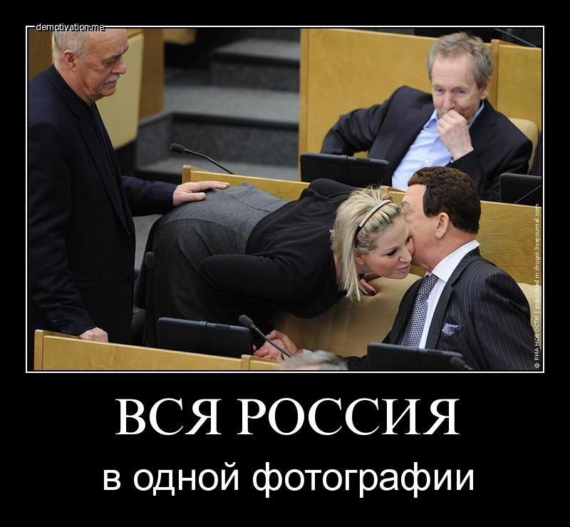 Приколы про депутатов в картинках, открытке