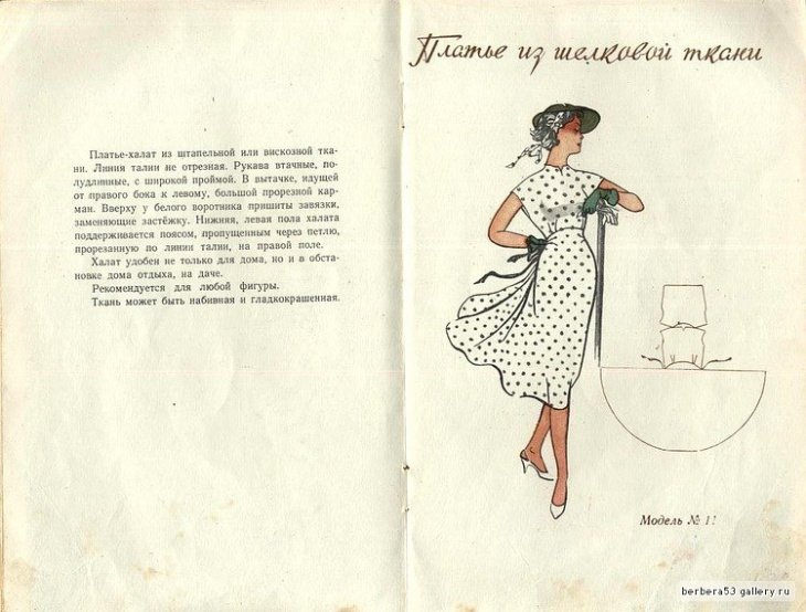 Модели простого кроя, брошюра 1958 года