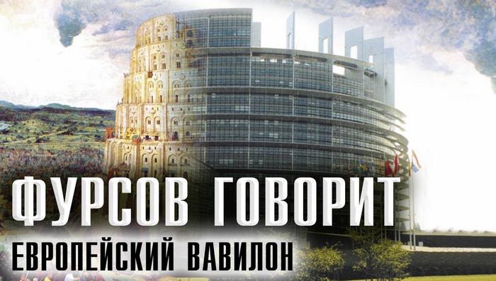 Андрей Фурсов: Европейский Вавилон