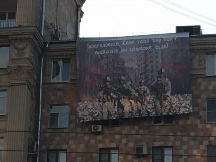 Напротив Посольства США в Москве неизвестные вывесили баннер ко Дню независимости США