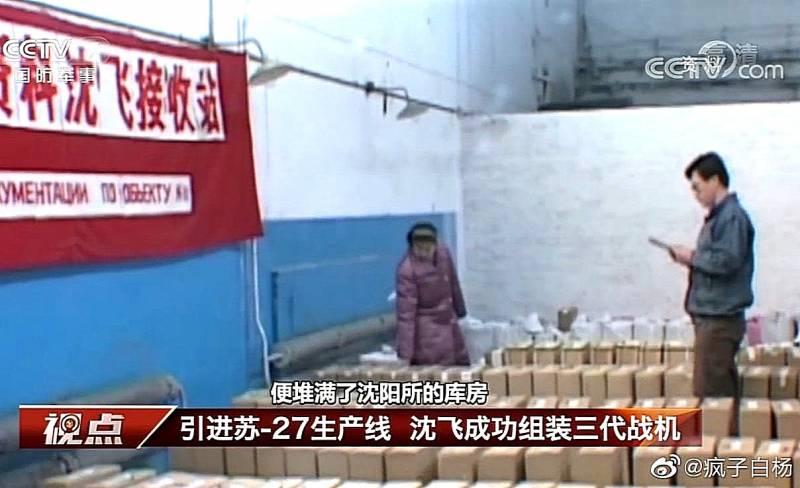 Как продавали страну: в Сети появилось фото технической документации на Су-27, переданной Китаю Новости