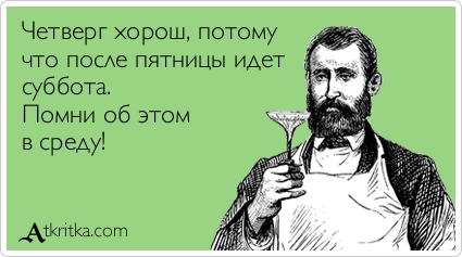 Веселые Аткрытки с текстом. …