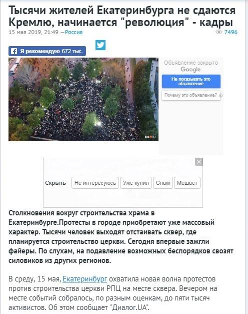 Тысячи жителей Екатеринбурга не сдаются Кремлю, начинается «революция»