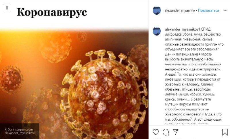 Доктор Мясников рассказал подписчикам как мирный коронавирус может превратиться в монстра