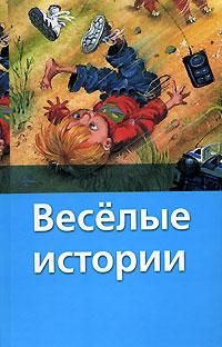 ДЕТСКИЕ ИСТОРИИ - 2