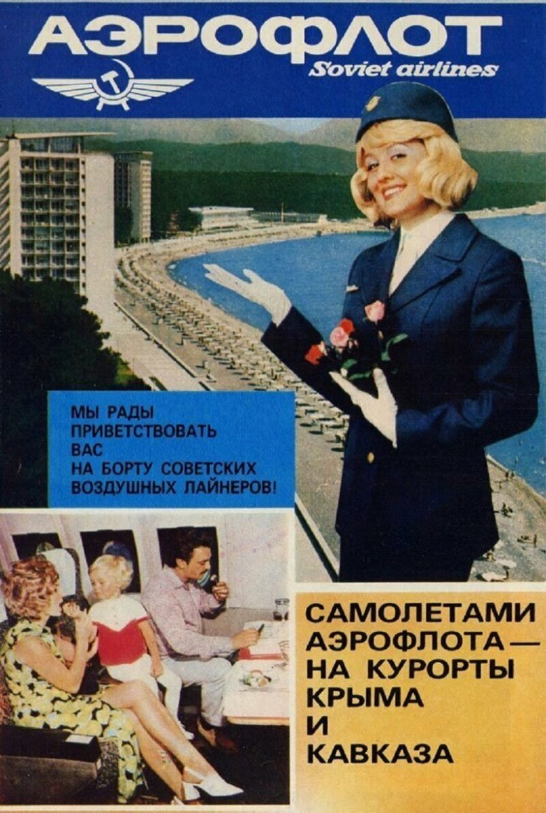 Особенности сервиса советского Аэрофлота