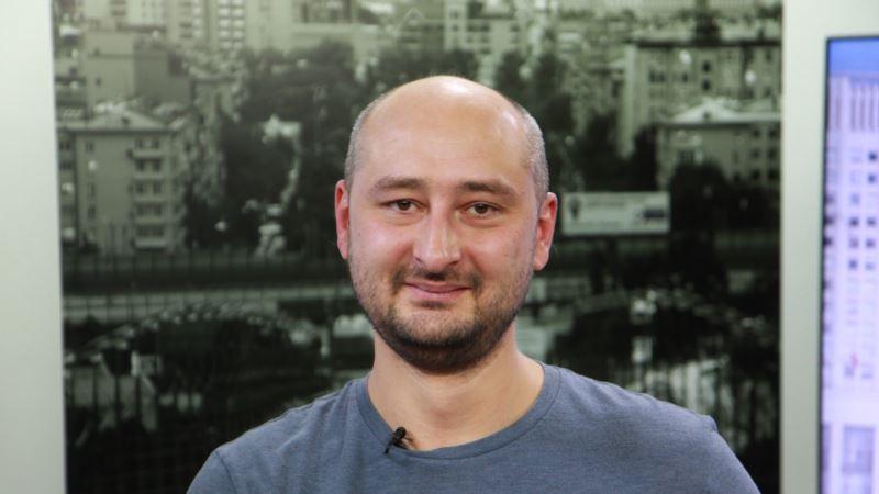 «Беги, Аркаша!» Бабченко могут убить по настоящему