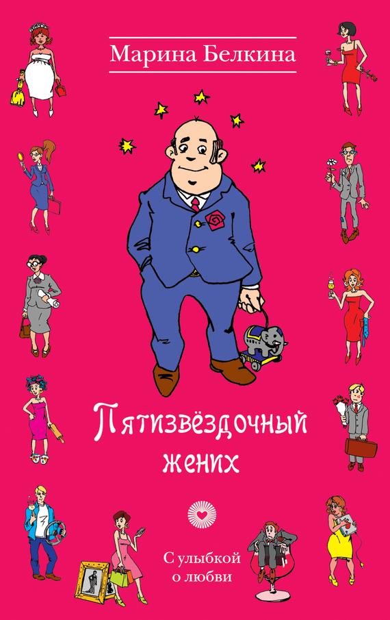 "Марина Белкина ""Пятизвездочн…"
